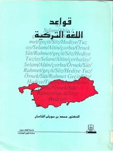 Turkish-Grammer-Cover2